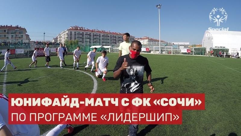 Юнифайд-матч с ФК «Сочи» по программе «Лидершип»