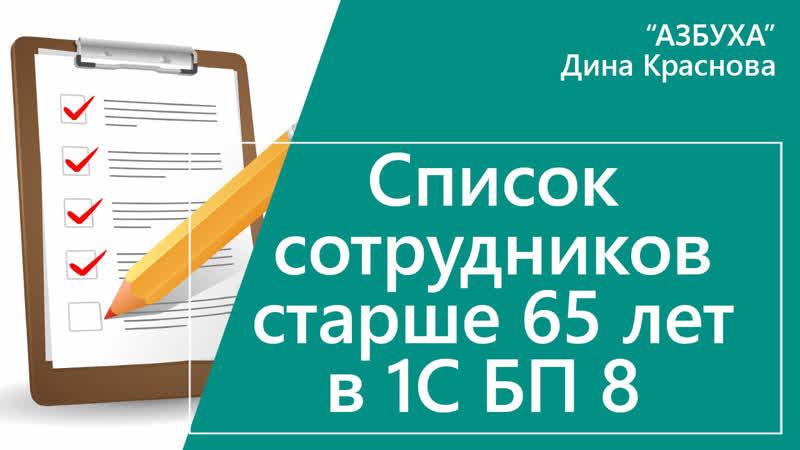 Список сотрудников старше 65 лет в 1С Бухгалтерия 8 ред 3 0