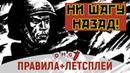 NO RETREAT! / НИ ШАГУ НАЗАД! — варгейм о Великой Отечественной Войне / летсплей, правила и мнение