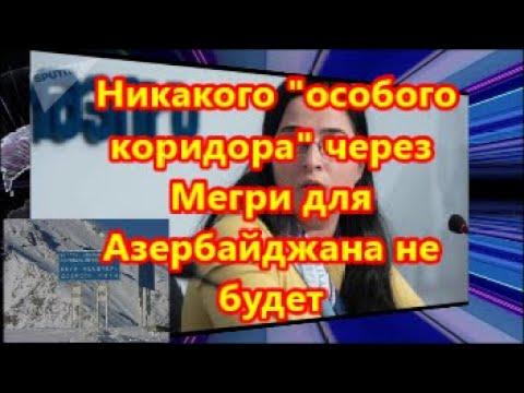 Никакого особого коридора через Мегри для Азербайджана не будет МИД Армении