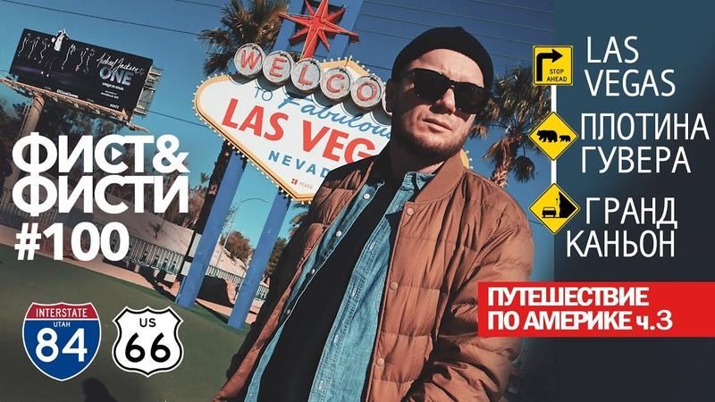 Влог 100 Путешествие по Америке на машине ч. 3 Лас Вегас. Плотина Гувера. Гранд Каньон.