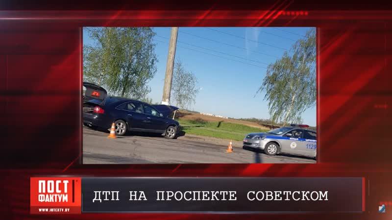 ПостФАКТум от 13 05 20 Программа о происшествиях преступлениях чрезвычайных ситуациях