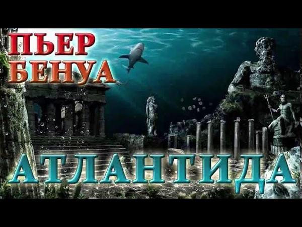 ПЬЕР БЕНУА АТЛАНТИДА 04