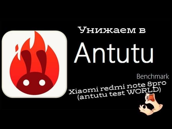 Xiaomi redmi note 8 pro(ANTUTU )|входим в топ мира| нагибатель всея миров