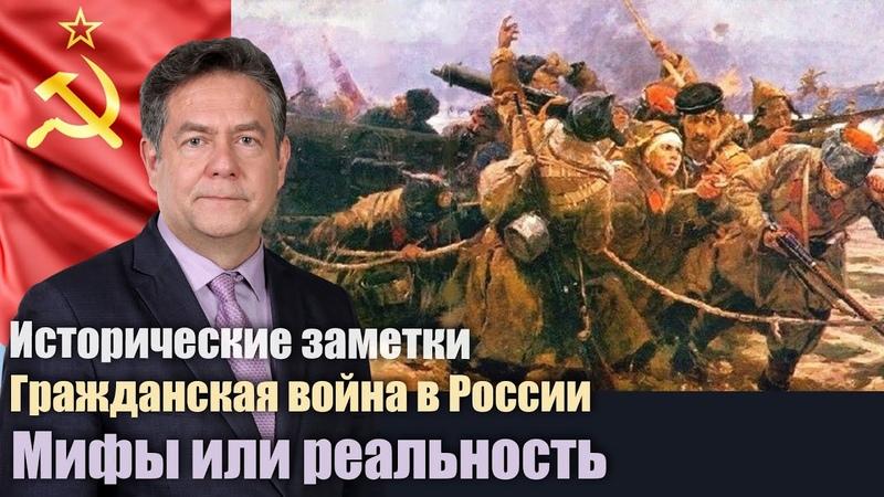 Гражданская война в России - мифы и реальность. Исторические заметки.