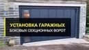 Установка гаражных боковых секционных ворот Ryerna. Инструкция по установке ворот