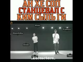 Ан Хе Сон и Ким Сыльги танцы