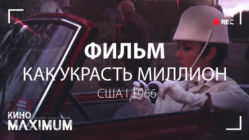 Кино Как украсть миллион 1966 MaximuM