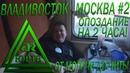 Поезд Владивосток - Москва 2 от Могочи до Читы. Опоздание на 2 часа и лютые морозы! ЮРТВ 2020 483