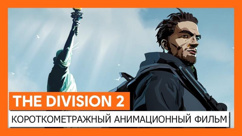 THE DIVISION 2 - КОРОТКОМЕТРАЖНЫЙ АНИМАЦИОННЫЙ ФИЛЬМ ВОИТЕЛИ НЬЮ-ЙОРКА