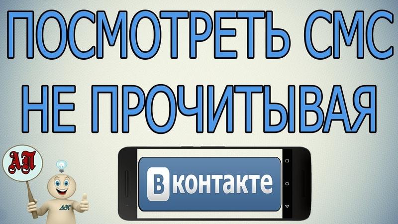 Как просматривать сообщения оставляя их непрочитанными в ВК ВКонтакте с телефона