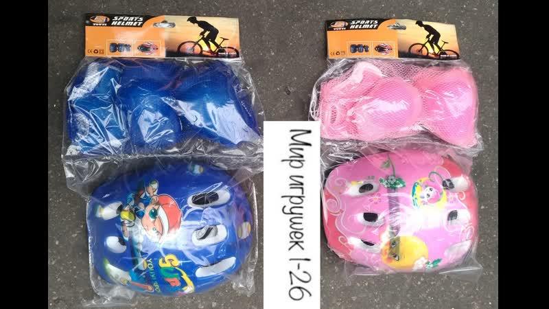 Набор защитный шлем и защита коленей, локтей(комплект детский).