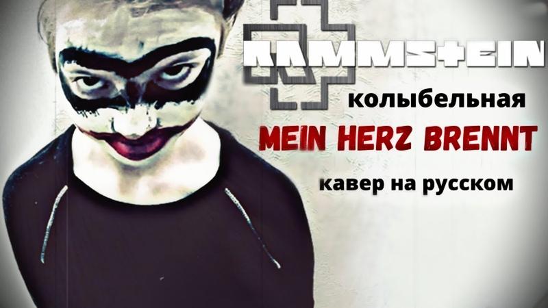 Rammstein Mein Herz Brennt Cover на русском СТРАШНАЯ КОЛЫБЕЛЬНАЯ Наш клип СТРАШИЛКА НА НОЧЬ