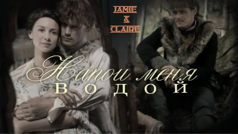 Give me water Outlander Jamie Claire Frasers
