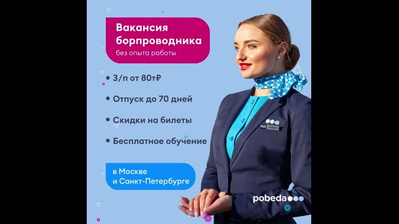 Вакансия бортпроводник стюардесса авиакомпания Победа