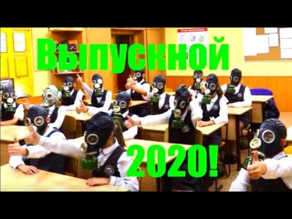 Выпускной 2020 9 класс