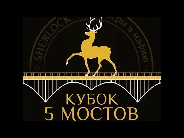 Кубок пяти мостов 2020 1 стов