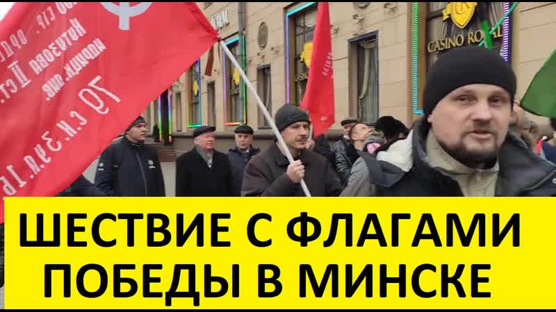 Шествие Минск 27 февраля 2021 с флагами победы в ВОВ