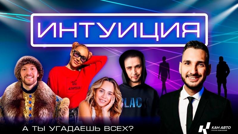 Шоу Интуиция с казанскими блогерами
