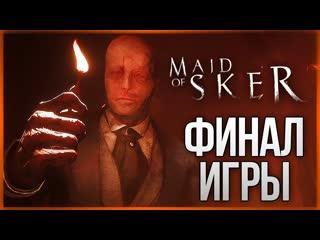 [TheBrainDit] СКЕРСКАЯ ДЕВА - ФИНАЛ ВЫНОСИТ МОЗГ ● Maid of Sker #4