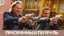 Призрачный патруль (2013) Боевик, Комедия, пятница, фильмы, выбор, кино, приколы, топ, кинопоиск