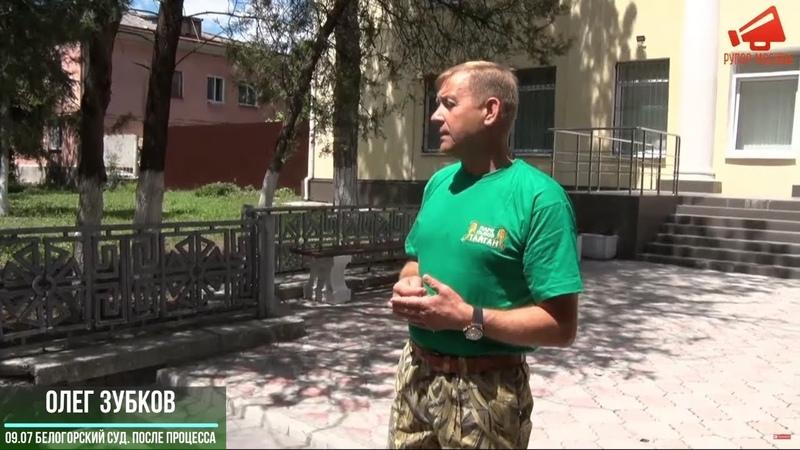 Приговор будет 14 июля в 12 00 Интервью О Зубкова и адвокатов по окончании заседания 9 июля 2020
