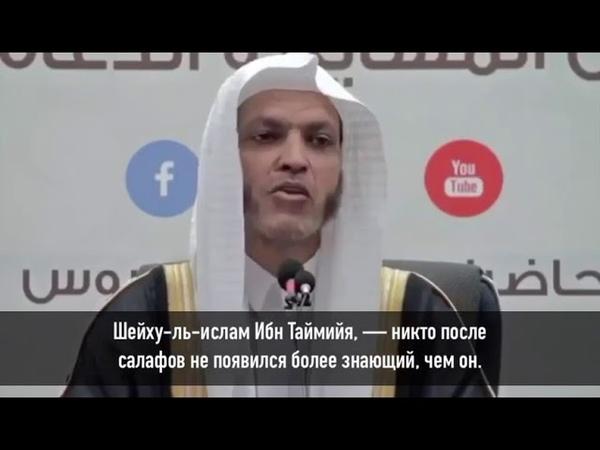 Слепой фанатизм ваххабитов. Ибн Таймийя более знающий, чем четыре Имама?!