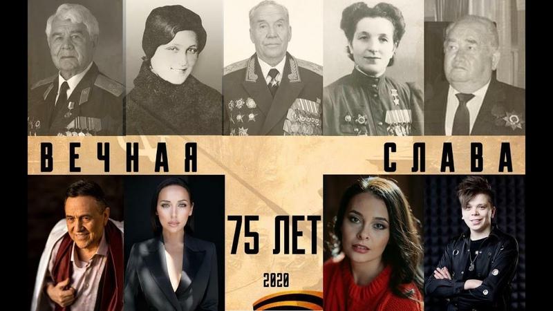 Звезды эстрады к 75 летию Великой Победы спели на татарском языке