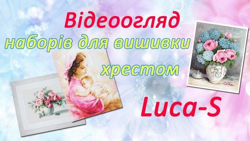 Набори для вишивання хрестиком виробника Luca-S