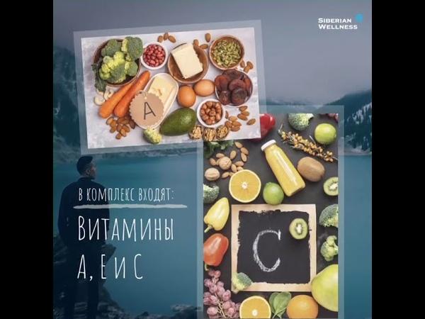 Легендарный Новомин от Siberian Wellness