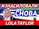 ЛОЛА ТЕЙЛОР ИЗНАСИЛОВАНА / LOLA TAYLOR / ЛЮБОВЬ БУШУЕВА