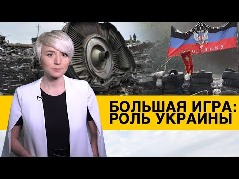 Международные игры без Украины случайное крушение Боинга односторонний мир и нефтяные итоги
