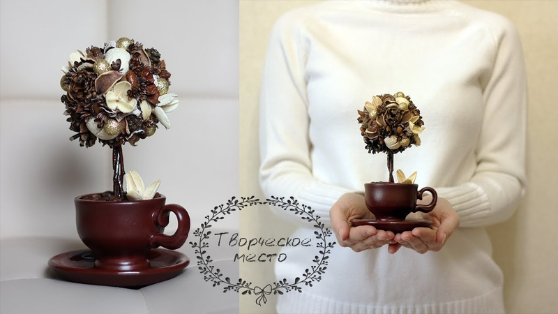 Ароматный МИНИ топиарий в кофейной чашке DIY topiary topiary idea of topiary Творческое место