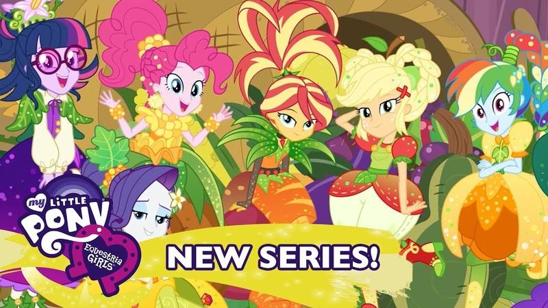 Holidays Unwrapped Part 6 'O Come All Ye Squashful' 🌽 MLP Equestria Girls Season 2