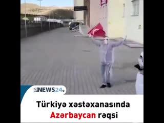 Турецкие врачи танцуют  под Азербайджкнскую музыку.