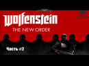 Wolfenstein: The New Order- Часть 2 - PC