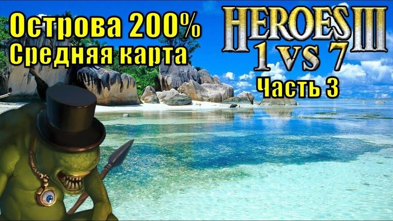 Герои III 1 против 7 Средняя карта Острова Сложность 200% часть третья
