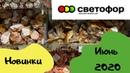 СВЕТОФОР Беларусь Минск🚥 Обзор полочек магазина июнь 2020🚦 Самые свежие новинки здесь