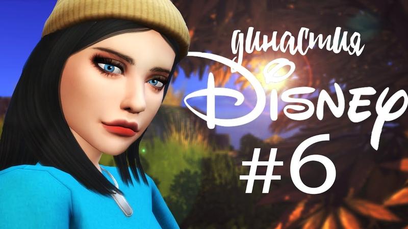 The Sims 4 Династия Disney 6 ЧТО ЗАДУМАЛ САЛЕМ