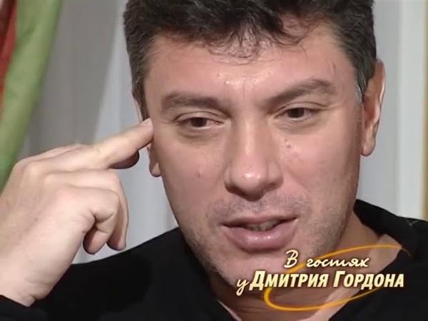 Немцов Говорю Березовскому Боря ты идиот Путин тебе не простит что ты сделал его президентом