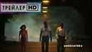 Страна Лавкрафта (1-й сезон) - Русский трейлер 2 (1080 HD)   Сериал HBO   2020
