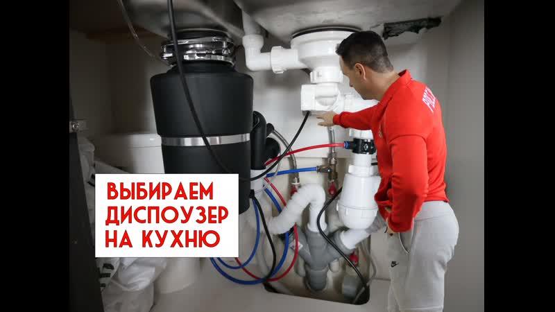 Измельчитель пищевых отходов на кухню Установка и проверка безопасности