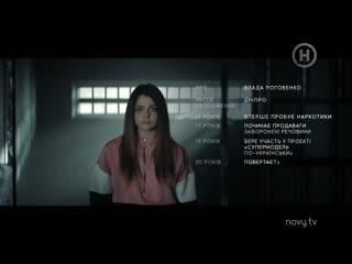 ВЛАДА РОГОВЕНКО - Вiд пацанки до панянки 4 сезон