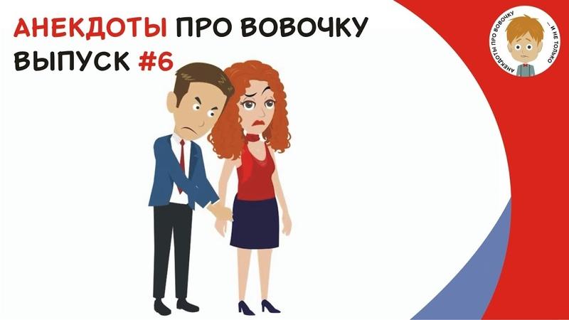 Выпуск 6 Вовочкины Анекдоты Классные анекдоты про Вовочку