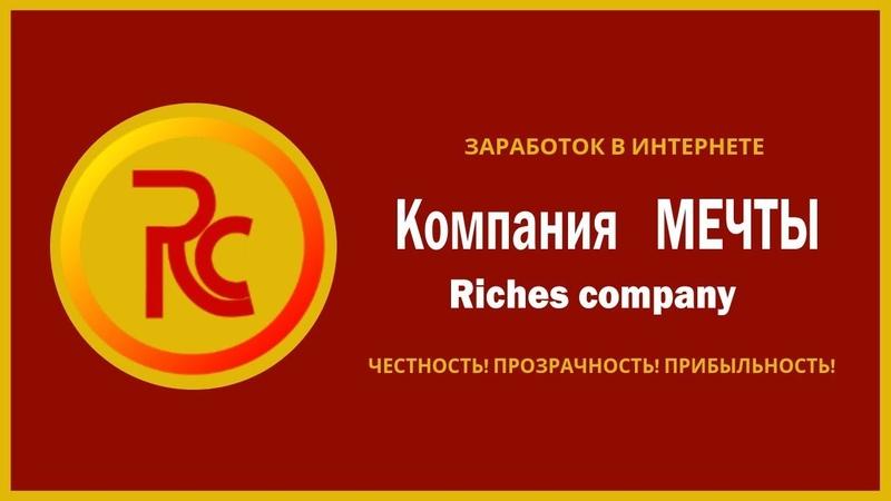 Компания МЕЧТЫ Riches company Заработок в интернете