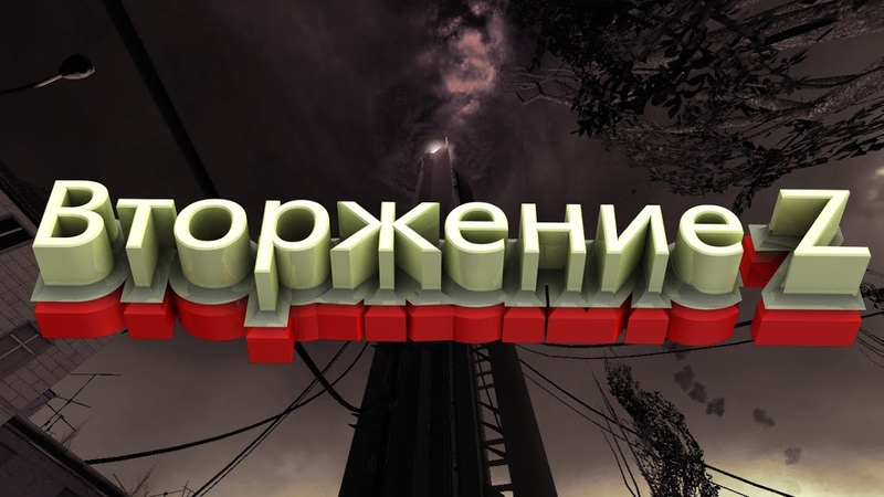 Вторжение Z - 1 сезон 3 серия Ремэйк | Gmod сериал