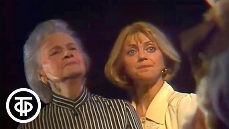 Трамвай Аннушка Телеспектакль по одноименной пьесе Анны Родионовой Серия 1 1991