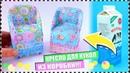 кресло для кукол своими руками мебель для кукол DIY miniature chair ЛАЙФХАКИ ДЛЯ БАРБИ