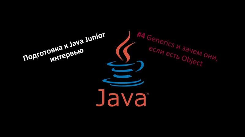 Подготовка к Java собеседованию 4 Generics и зачем они если есть Object
