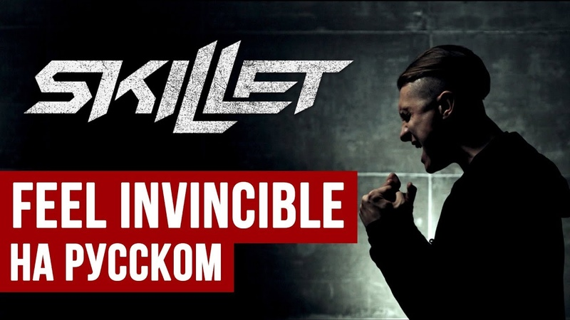 Skillet Feel Invincible Cover на русском RADIO TAPOK Ai Mori